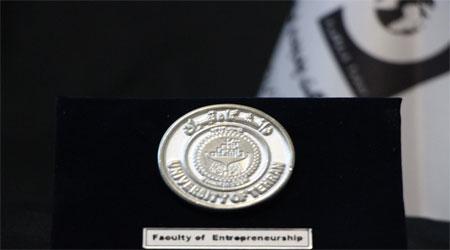 دانشکدهی کارآفرینی دانشگاه تهران
