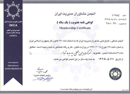 عضویت در انجمن مشاوران مدیریت در ایران