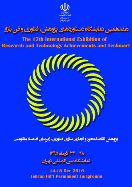 حضور شرکت پدیده تبار در هفدهمین نمایشگاه دستاوردهای پژوهش و فناوری