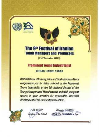 کسب عنوان تنها بانوی مدیر نمونه جوان در نهمین جشنواره ملی مدیران و تولید کنندگان جوان توسط خانم دکتر حبیبی تبار